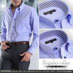 レギュラーカラー スナップダウン ドレスシャツ サックス ワイシャツ 長袖 ビジネス 2次会 モード Yシャツ 日本製 綿100%