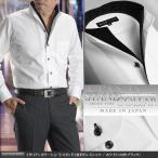 日本製 綿100% イタリアンカラー ショートスタンド 2枚衿 メンズドレスシャツ ホワイト 内衿ブラック Le orme ワイシャツ 長袖 パーティー 2次会 Yシャツ