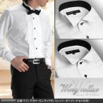 ウイングカラー ピンタックメンズドレスシャツ 日本製 綿100% オセロ切替 ワイシャツ 長袖 フォーマル パーティー タキシード  yシャツ