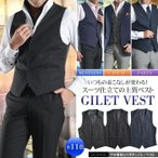 ジレ ベスト TW素材 ノーカラー 5ツボタン スーツ仕立て ジレベスト 尾錠付き メンズ ビジネス メンズベスト 送料無料