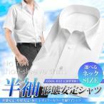 半袖 ワイシャツ メンズ 白 無地 形状記憶 形態安定 ビジネスシャツ ホワイト レギュラー ボタンダウン yシャツ 条件付き送料無料