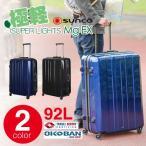 スーツケース キャリー ハード 旅行 サンコー鞄 sunco 92L SUPER LIGHTS スーパーライト SUPER LIGHTS Mg EX Premium Coat smpe-69