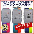 アウトレット品 TSAロック スーツケースベルト Neon-Light ネオンライト