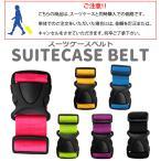 【スーツケース同時購入者様限定】500円→300円 大特価スーツケースベルト