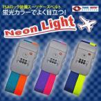 TSAロック装備 スーツケースベルト Neon-Light ネオンライト