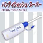 携帯用おしり洗浄器 ハンディウォッシュ・スーパー