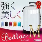 スーツケース 軽量アルミフレーム 中型Mサイズ  ビータス BH-F1000