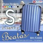 スーツケース ハードタイプスーツケース 小型 Sサイズ(2〜3泊用) 1年修理サービス付 TSAロック搭載  ビータス BH-F2000