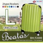 スーツケース キャリーバッグ 人気 軽量 海外旅行  Lサイズ 1週間以上利用  1年修理サービス付 TSAロック搭載  ビータス BH-F2000の画像