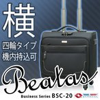 キャリーバッグ キャリーバック 小型(横サイズ) ビジネス 旅行バッグ TSAロック BSC-20