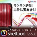 スーツケース 人気 軽量 海外旅行  Sサイズ  1〜3泊用 1年修理サービス付 TSAロック搭載 シェルポッドHZ-500