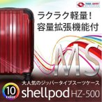 スーツケース 人気 軽量 海外旅行  MSサイズ 3〜5泊用 1年修理サービス付 TSAロック搭載 シェルポッドHZ-500