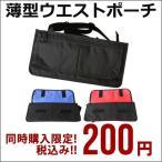 【同時購入限定・小物処分!】セキュリティーウエスト 腰巻きタイプ 胴囲(62〜115CM)スーツケース・キャリーケース同時購入限定価格