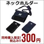 【同時購入限定・小物処分!】セキュリティーネックホルダー スーツケース・キャリーケース同時購入限定価格