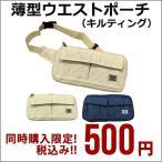 【同時購入限定・小物処分!】セキュリティーウエストポーチ(キルティング) スーツケース・キャリーケース同時購入限定価格