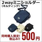 【同時購入限定・小物処分!】セキュリティ2WAYミニショルダー(キルティング) スーツケース・キャリーケース同時購入限定価格