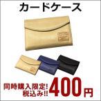 【同時購入限定・小物処分!】カードケース スーツケース・キャリーケース同時購入限定価格