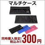 【同時購入限定・小物処分!】セキュリティーマルチケース スーツケース・キャリーケース同時購入限定価格