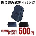 【同時購入限定・小物処分!】セキュリティー折りたたみデイパック(イルミナイト) スーツケース・キャリーケース同時購入限定価格