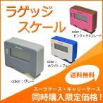 【スーツケース同時購入者限定】ミヨシ ラゲッジスケール【MBL-02】