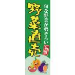 のぼり旗 格安 作成 野菜直売 新鮮 のぼり 旗 激安 印刷 のぼり 既製 オリジナル 送料無料