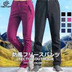 テクトップ(TECTOP)トレッキングパンツ レディース 秋冬 裏ボア 暖 メンズ 大きいサイズ 登山パンツ フリース ズボン