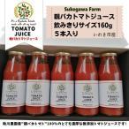 親バカトマトジュース5本セット トマト100% 無添加 無塩 いわき市産