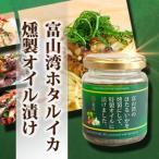 富山湾ホタルイカの燻製オイル漬け【2本】
