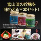 富山湾珍味3種セット 【化粧箱入】