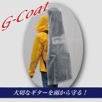 ���������եȥ������ѱ���G-coat�� ��