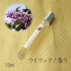 12か月の花香水 5月 紫丁花香(ライラック)日本製香水 香水フレグランス 香水レディース