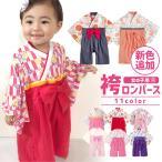 袴ロンパース カバーオール ベビー服 赤ちゃん 女の子  衣装  ギフト 出産祝い  60 70 80 90