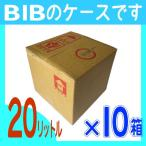バッグインボックス 段ボールケース 20L 10枚 バロンボックス BIB 梱包資材