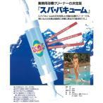浴槽クリーナー 異物除去 スパバキューム エタニ産業 プール 温泉