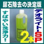 尿石除去剤 男子トイレ 小便器 業務用 デオライトSP 1kg 2本 劇物 書類事前郵送