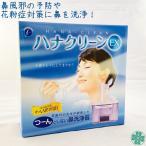 【鼻うがい 器具】【鼻洗浄】【送料無料】ハナクリーンEX