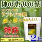 サラシア茶 神の恵みの葉  コタラヒムブツの葉 スリランカ産サラシアレティキュラータ 気になる糖と脂 ダイエットサポートに お得な2袋セット