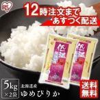 米 10kg お米  5kg 安い 送料無料 5kg×2袋 ゆめぴりか お米 北海道産 ブランド米 銘柄米 低温製法米 ご飯 精白米