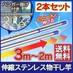 物干し竿 2本セット ステンレス 伸縮 ジョイントタイプ ハンガー掛付 210〜300cm SU-300HJ 青 アイリスオーヤマ 竿 屋外 (選べる2本セット)