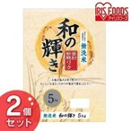 米 お米 10kg ご飯 和の輝き 無洗米  ブレンド米 精米 国産米 国産 密封新鮮パック 白米 5kg×2 アイリスフーズ 2個セット