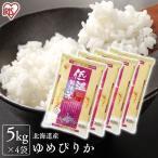 米 お米 20キロ 5キロ×4袋 低温製法米 北海道産 ゆめぴりか 20kg (5kg×4) アイリスオーヤマ 米 ご飯 うるち米 精白米