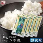 米 お米 無洗米 20kg つや姫 送料無料 宮城県産 白米 5kg×4 4袋 20キロ 低温製法米 ご飯 ごはん うるち米 精白米 おいしい アイリスオーヤマ