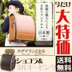 (在庫処分特価) カザマ ランドセル 日本製 クラリーノ 妖精の羽 ランドセル お祝い 新入学 男の子 女の子 A4クリアファイル対応