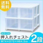 押入れ収納 収納ケース 収納ボックス OCD-744 アイリスオーヤマ