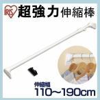 室内物干し つっぱり棒 突っ張り つっぱり 超強力伸縮棒 H-UPJ-190 ホワイト 幅110〜190cm アイリスオーヤマ 物干し 部屋干し
