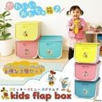 おもちゃ 収納 おもちゃ箱 おしゃれ 安い おもちゃ キッズ フラップボックス FLP-MK 3個セット アイリスオーヤマ ミッキー ミニー フタ付き 収納 (disney_y)