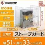 ストーブガード 赤ちゃん 石油ストーブ用 三方式 SS-650N アイリスオーヤマ