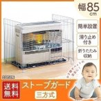 ストーブガード 大型 赤ちゃん 石油ストーブ用  三方式 SS-850N シルバー アイリスオーヤマ