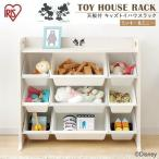 おもちゃ収納 おもちゃ 収納 ディズニー おしゃれ 子供 ホワイト ミッキー ミニー トイハウスラック 天板付 TKTHR-39  アイリスオーヤマ