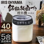 精米機 家庭用 自宅用 5合 RCI-B5-W ホワイト アイリスオーヤマ